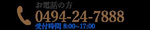 0494-22-4747