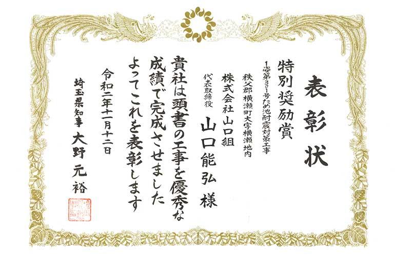 令和2年度埼玉県優秀建設工事施工者表彰状