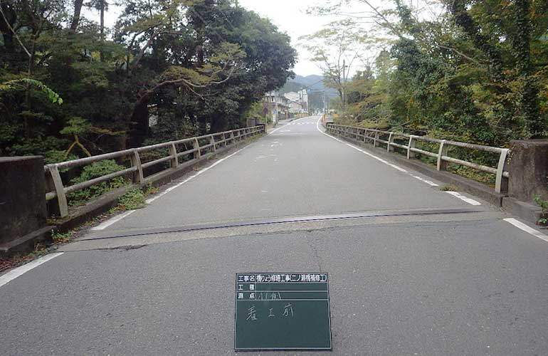 橋りょう修繕工事(二ノ瀬橋補修工)着手前